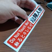 JDM Style Sticker dont touch kanji